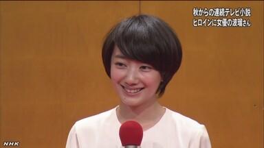「あさが来た」のヒロインは波瑠さん(NHKより)